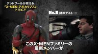 'X-Men: Apocalypse' Japanese trailer featuring Deadpool