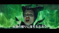 International Trailer 'Maleficent'